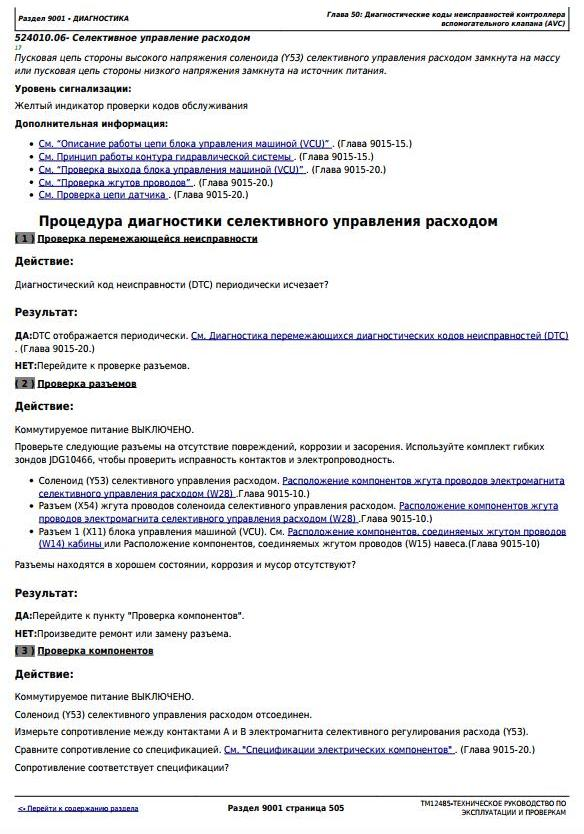 TM12485 - John Deere 325K (SN.C219607-234969) Backhoe Loader Diagnostic Service Manual - Russian - 3